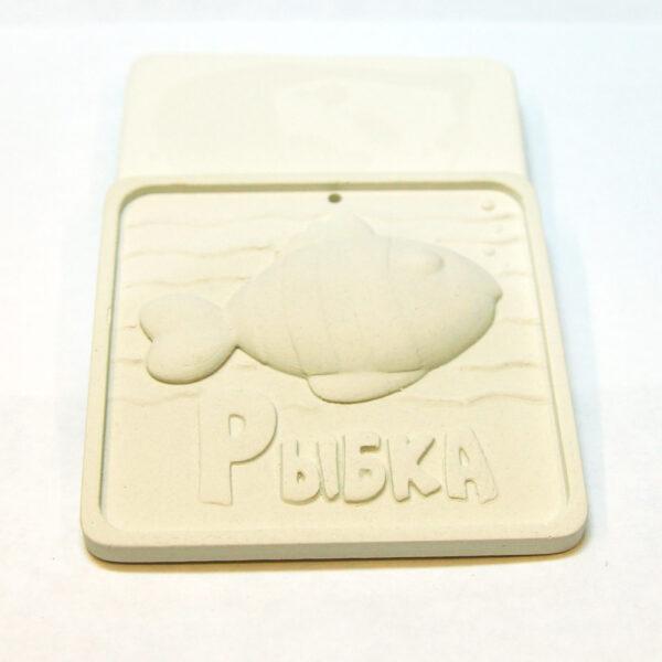 Елочная игрушка для росписи Рыбка в Магазине Гипсики